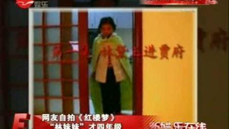 """20081022新娱乐在线-网友自拍《红楼梦》 """"林妹妹""""才四年级"""