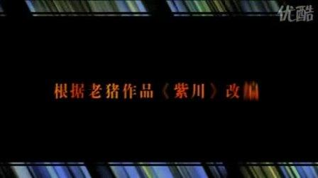 《紫川》伪片头《紫川录》(无双版)