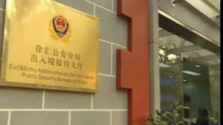 上海可就近办理护照及港澳通行证