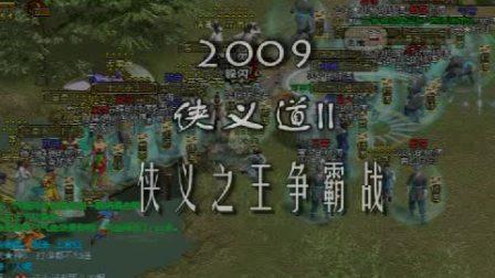 侠义道II 2009 PK大赛