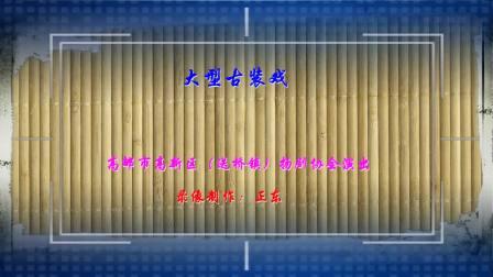 扬剧风雪记全剧(高邮市桥镇扬剧协会)