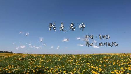 《我是老師》MV男聲版 (黃奇 演唱)