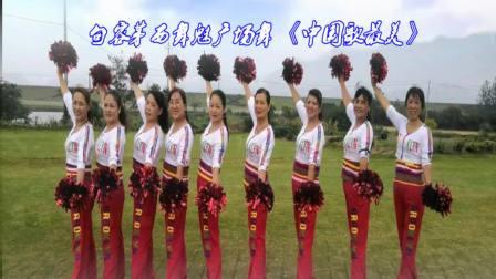 句容茅西舞魅广场舞 中国歌最美 48步 果然是小媳妇们最爱跳的广场舞视频