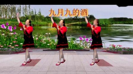 宜阳明萱广场舞 九月九的酒 2018年重阳节特献健身广场舞蹈视频