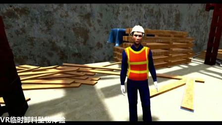 建筑工地VR安全体验馆知名源头定制商案例赏析——工地常见伤害之临时卸料坠物体验
