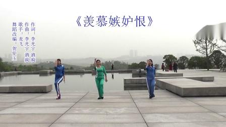 重庆贺伦玉广场舞(羡慕嫉妒恨)三人板