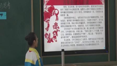 长春版五年级语文《过节的思考》优秀教学视频-授课老师赵春梅