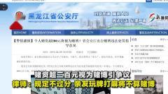 【黑龙江省公安厅:小我赌资超200元将视为赌博!律师:亲友玩牌打