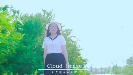 张茜 宋健 婚礼快剪 阳光恋人 云影像