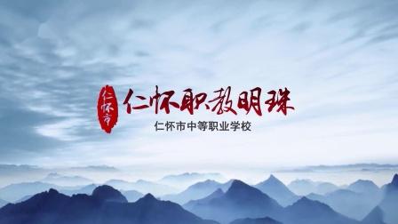 贵州《专题黔线》节目带你走进仁怀市中等职业学校(宣传片)