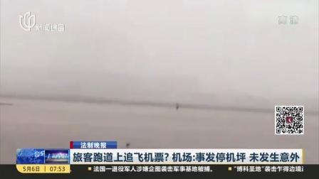 旅客跑道上追飞机票?机场:事发停机坪  未发生意外 上海早晨 170506