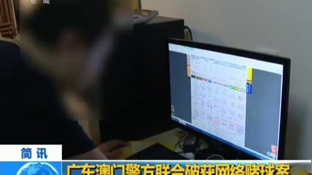 广东澳门警方联合破获网络赌球案 170619