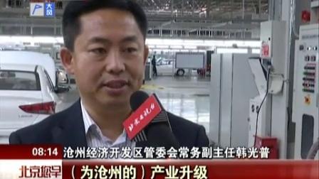 """北京现代四工厂  崛起沧州的""""年轻人"""" 北京您早 170427"""