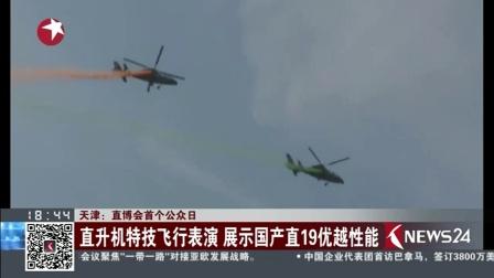 天津:直博会首个公众日 直升机特技飞行表演 展示国产直19优越性能 东方新闻 20170916 高清版
