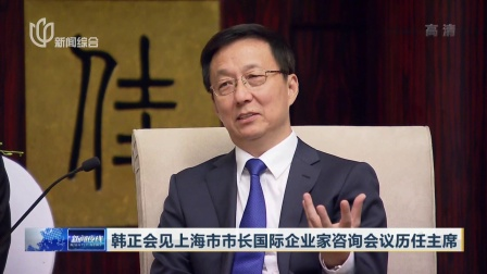 韩正会见上海市市长国际企业家咨询会议历任主席 新闻夜线 170916