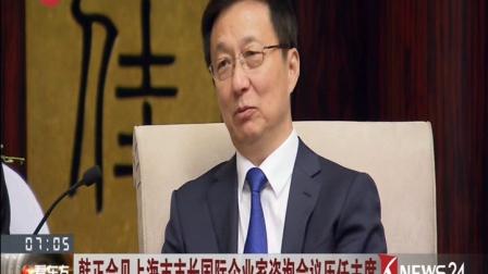 韩正会见上海市市长国际企业咨询会议历任主席 看东方 170917