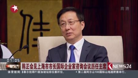 看东方20170917韩正会见上海市市长国际企业家咨询会议历任主席 高清