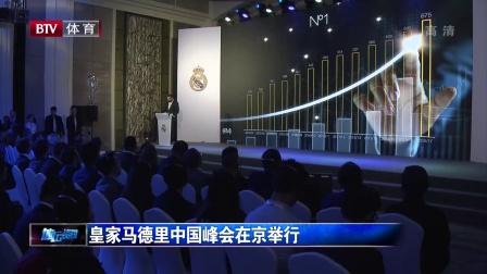皇家马德里中国峰会在京举行 体坛资讯 171027