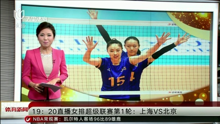 19:20直播女排超级联赛第1轮:上海VS北京 晚间体