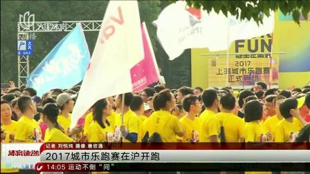 2017城市乐跑赛在沪开跑 午间体育新闻 20171029