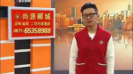 轻松时刻 第二季 云南娱乐: 纵贯线 150323 轻松时