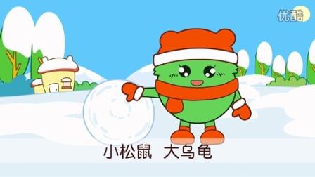 Gu Li Er Song Snowball Lyrics