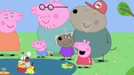 小猪佩奇第二季:在池塘玩玩具船