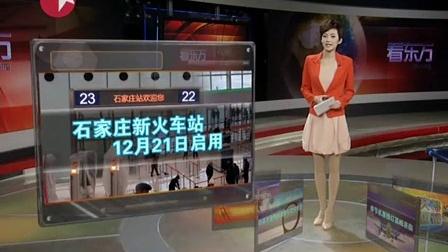 石家莊新火車站12月21日啟用