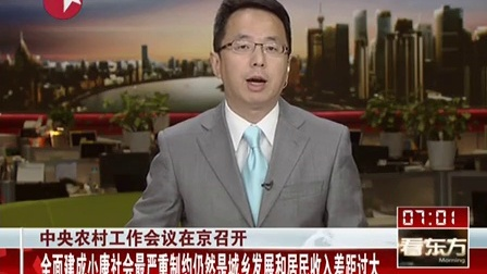 中央农村工作会议在京召开