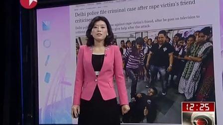 印度警方起诉报道公交强奸案的媒体