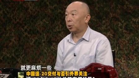 中國運-20交付與否引外界關注 160622