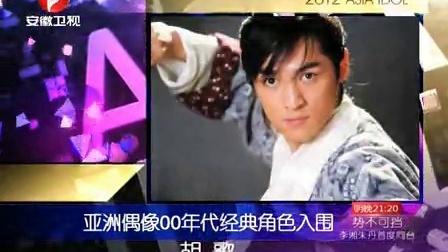 亚洲偶像盛典 2012 2012亚洲偶像盛典全程回顾相关的图片