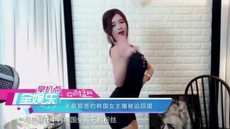全娱乐早扒点 2016 12月 王思聪签约韩国女主播被