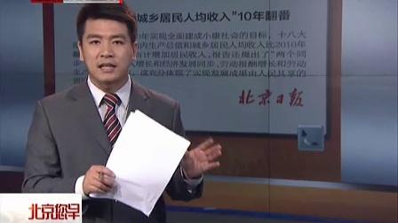 """北京日报:首次提出""""城乡居民人均收入""""10年翻番"""