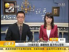 """《大闹天宫》海报曝光 甄子丹版""""美猴王""""金装亮相"""