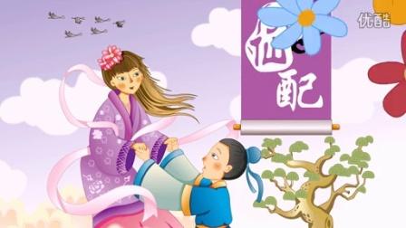 中国经典童话故事48 天仙配