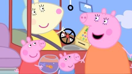小猪佩奇第三季:金鱼金金