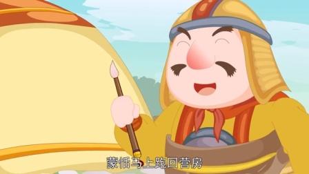 中国经典童话故事86 蒙恬造笔