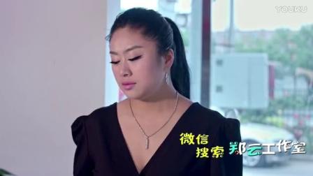 郑云工作室 2017 富家女看上外卖小哥 结局亮了