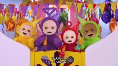 新天线宝宝 第一季 30 派对时间