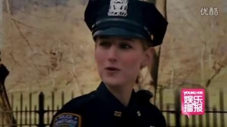 优酷娱乐播报 2012 4月 CBS新剧《纽约22警局》首播 莉莉-索博斯基演绎错综复杂警匪片 120418