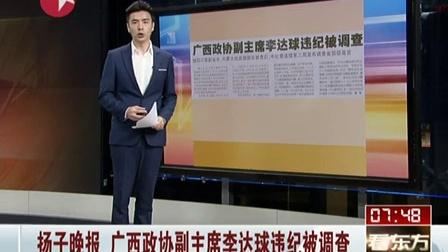 广西政协副主席李达球违纪被调查