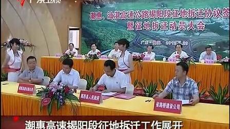 潮惠高速揭阳段征地拆迁工作展开 广东新闻联播 120530