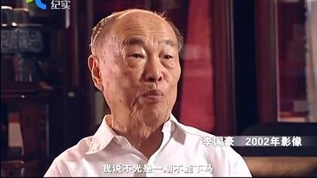 李国豪(下) 140720
