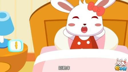 兔小贝系列儿歌:快乐起床歌