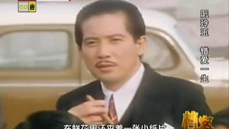 档案 2015 阮玲玉 错爱一生