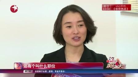 """娛樂星天地20170714吳越為""""凌玲""""體驗生活 """"加法式""""表演很出彩 高清"""