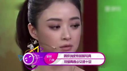 土豆娱乐快报 2017 8月 蒋欣俏皮家居服写真 可爱