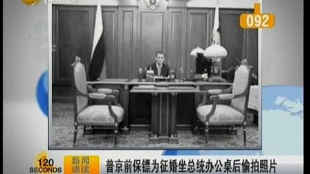 普京前保镖为征婚坐总统办公桌后偷拍照片[说天下]