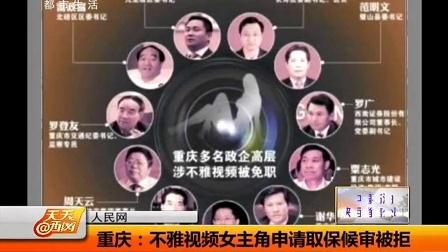 重庆:不雅视频女主角申请取保候审被拒